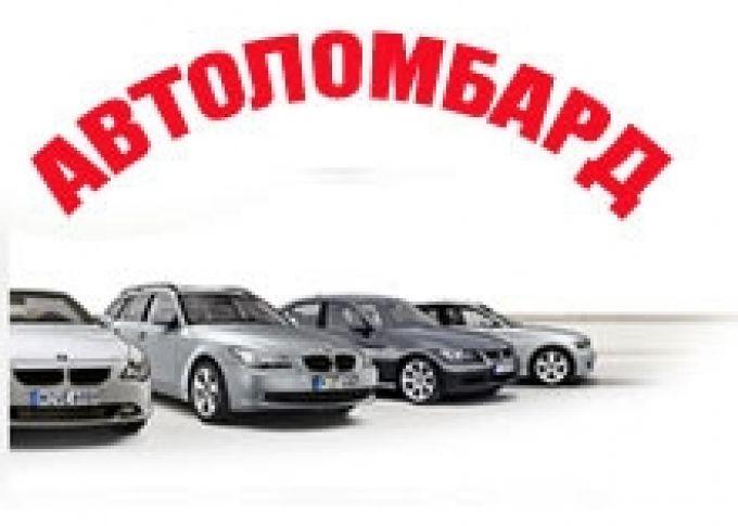 a040acf2bbad Продажа авто в автоломбард. В большом городе, где численность населения  составляет более миллиона, и практически в каждой семье есть автомобиль и  не один, ...