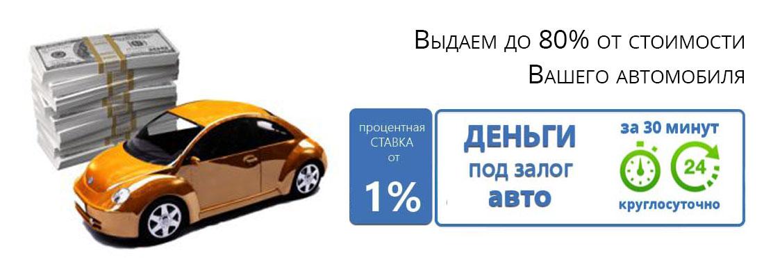 Автоломбарды алматы распродажа авто оформление залога на машину